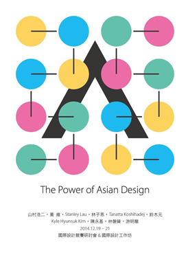 The Power of Asian Design