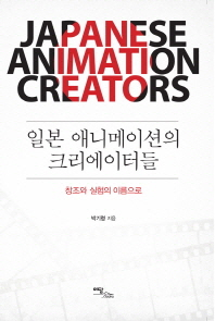 Japanese Animation Creators